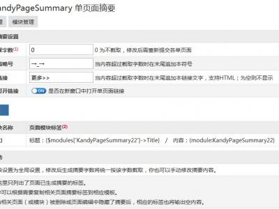 Z-Blog for PHP 单页面摘要插件 KandyPageSummary 发布