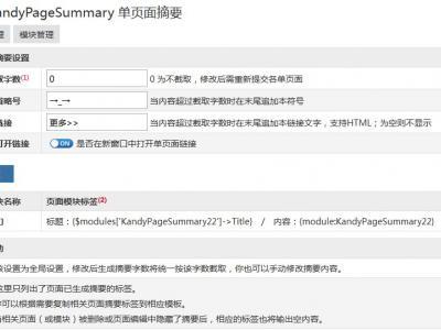 Z-Blog for PHP 单页面摘要插件 KandyPageSummary 发布