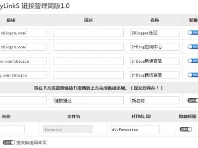 Z-Blog for PHP 链接模块管理插件 KandyLink 发布及更新