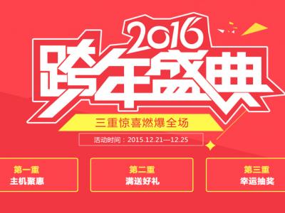 恒创科技,跨年盛典!香港高速稳定免备案主机年付99元起!