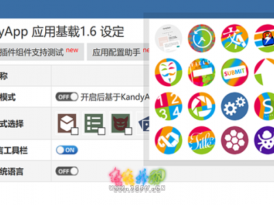 Z-Blog for PHP 应用基载插件 KandyApp 发布及更新