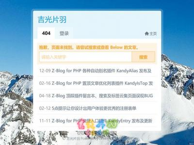 Z-Blog for PHP 快捷入口插件 KandyEntry 发布及更新