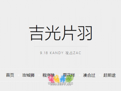 2017年5月13日 KANDY 攻占 Z-Blog 应用中心