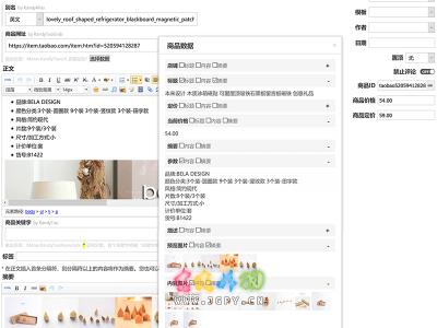 Z-Blog for PHP 淘宝天猫数据抓取插件 KandyTaoGrab 发布及更新