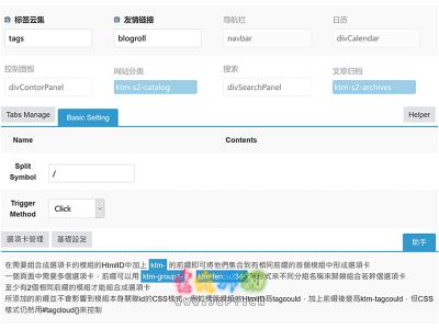 Z-Blog for PHP 选项卡模块插件 KandyTabModule 发布及更新