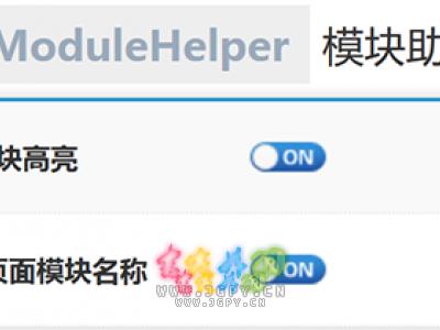 Z-Blog for PHP 模块助手插件 KandyModuleHelper 发布及更新