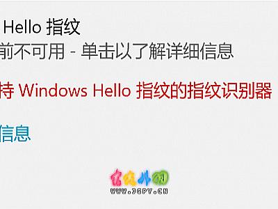 Surface Pro 更新系统后 Windows Hello 刷脸无法使用的终极解决方案